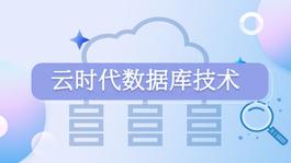 云时代数据库技术