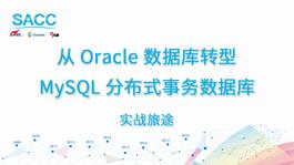 从Oracle数据库转型MySQL分布式事务数据库的实战旅途