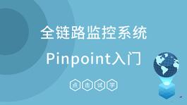 全链路监控系统开源Pinpoint入门视频教程(最新版本1.8)