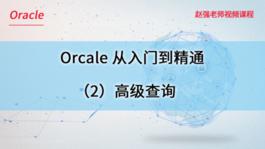 Oracle数据库从入门到精通(2)高级查询