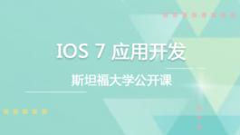 斯坦福大学公开课:IOS 7 应用开发