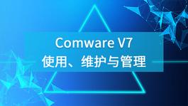 Comware V7使用、维护与管理