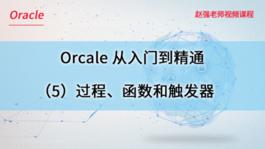 Oracle数据库从入门到精通(5)过程、函数和触发器