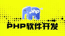 【云知梦】PHP软件开发