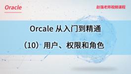 Oracle数据库从入门到精通(10)用户、权限和角色