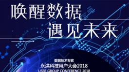 2018永洪大会—唤醒数据,遇见未来