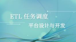 ETL任务调度平台设计与开发
