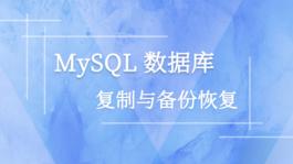 MySQL数据库复制与备份恢复