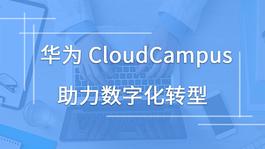 华为CloudCampus,助力数字化转型