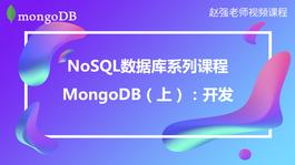 NoSQL数据库系列课程:MongoDB(上):开发