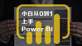 小白从0到1上手Power BI