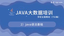 Java大数据培训学校全套教材--2)Java语法基础