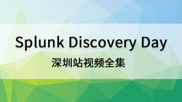 Splunk Discovery Day-深圳站视频全集