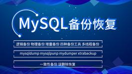 MySQL备份与恢复实战mysqldump mysqlpump mydumper xtrabackup