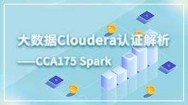 大数据Cloudera认证解析系列课程--CCA175 Spark认证解析课