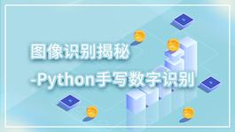 图像识别揭秘-Python手写数字识别
