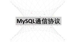 MySQL通信协议