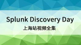Splunk Discovery Day-上海站视频全集