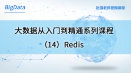 大数据从入门到精通系列课程(14)Redis