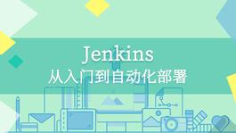 Jenkins从入门到自动化部署