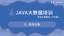 java大数据培训学校全套教材--3)类和对象