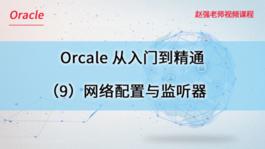 Oracle数据库从入门到精通(9)网络配置与监听器