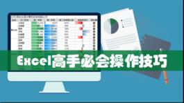 Excel下拉菜单怎么做 Excel排序高手技巧视频教程