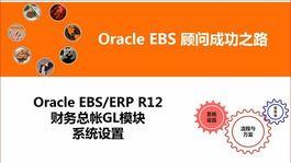 Oracle ERP EBS R12财务总帐GL模块系统设置操作
