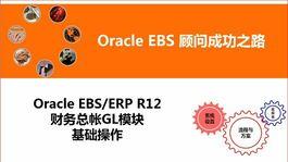 Oracle ERP EBS R12财务总帐GL模块基本业务操作