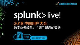 SplunkLive!2018 北京站