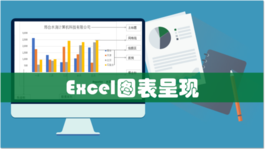 Excel的图表呈现 商务图表 动态图表的使用视频教程