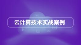 云计算技术实战案例