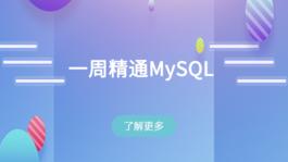 一周精通MySQL