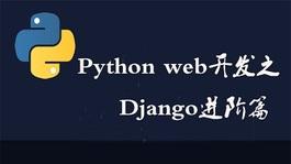 Python Web开发入门到精通之Django进阶篇