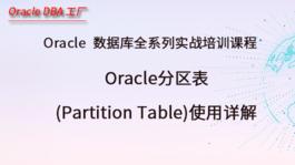 Oracle分区表(Partition Table)使用详解