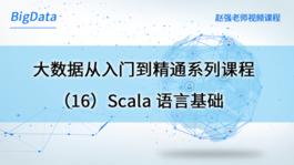 大数据从入门到精通系列课程(16)Scala语言基础