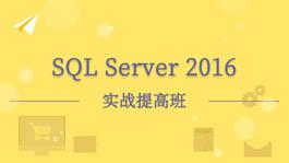 SQL Server 2016 实战提高班