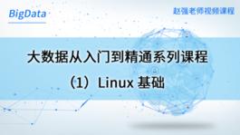 大数据从入门到精通系列课程(1)Linux基础