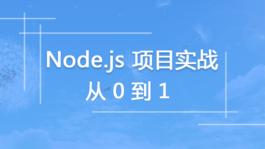Node.js 项目实战:从 0 到 1