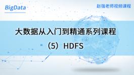 大数据从入门到精通系列课程(5)HDFS