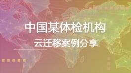 中国最大体检机构云迁移案例分享