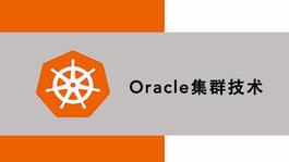 Oracle集群技术