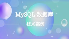 MySQL数据库技术案例