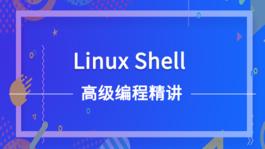 Linux Shell高级编程精讲