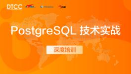 PostgreSQL 技术实战