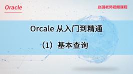 Oracle数据库从入门到精通(1)基本查询
