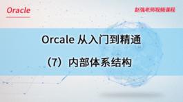 Oracle数据库从入门到精通(7)内部体系结构