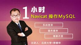 1小时搞定Navicat操作MySQL