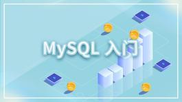 MySQL入门课程