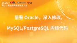 借鉴 Oracle,深入修改 MySQL/PostgreSQL 内核代码